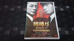 【DVD】相棒-劇場版�U-警視庁占拠!特命係の一番長い夜【レンタル落】