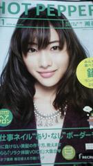石原さとみ、HOT PEPPER 2014年11月号神奈川湘南版