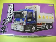 アオシマ 1/32 バリューデコトラ No.45 ブッチャケお京(深箱ダンプ) 新品