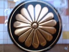 菊紋メタル調エンブレム強力ステッカ−約7cmM一生物旧車會/火
