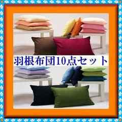 激安/羽根布団8点セット(ベッド用セミダブル)ブルー