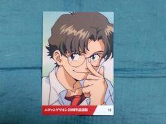 エヴァポテトチップスカード☆セブンイレブン限定版16相田ケンスケ