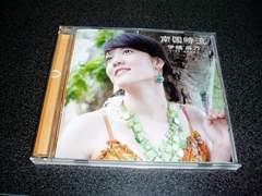 CD「伊禮麻乃/南国時流」沖縄島唄 伊礼麻乃