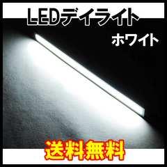 発光力の強いCOB LEDデイライト ホワイト 2本 防水 バーライト