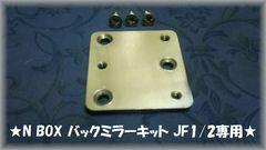 ●N BOX  Nボックス JF1/2 バックミラースライド用パネル★