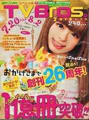 TV Bros(テレビブロス) 2013年7月20日号 (関東版)