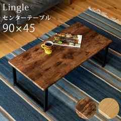 Lingle センターテーブル UTK-08