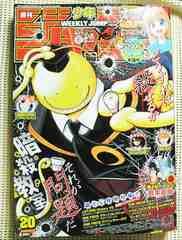週刊少年ジャンプ 2014年 No.20 4月27日 新品 即決