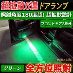 超LED】ティアナ31系32系前期後期/ドアランプ拡散6連2個セット/グリーン
