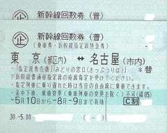 新幹線回数券 東京⇔名古屋2枚売り。期限30年8/9