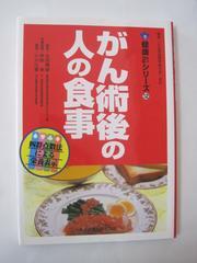 がん術後の人の食事 (健康21シリーズ)