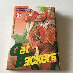 ゲットパッカーズ GetBackers 25