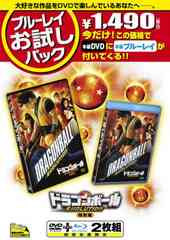 ○即決新品DVD+Blu-ray○ドラゴンボール EVOLUTION DM164円