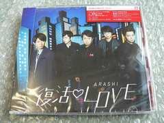 ★新品★嵐『復活LOVE』初回限定盤【CD+DVD(59分)】他にも出品中