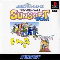SUNSOFT Vol.1 メモリアル☆シリーズ☆即決です♪