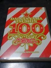 新品未開封品 代官山通信100号付録DVD サザンオールスターズ