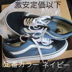 激安定価以下 28cm VANS OLD SKOOL NAVY