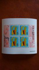 未使用 お年玉郵便切手 昭和41年 5円×4枚 額面20円 1枚