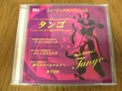 CD ミュージックコレクション1 タンゴ