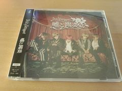 DaizyStripper(デイジーストリッパー)CD「嘘と陽炎」通常盤B●