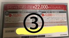 �B au キャッシュバックク-ポン スペシャルク-ポン 最大22000円 即決送料無料