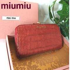 正規 ミュウミュウ がま口 クロコ レザー 財布 オレンジ ピンク