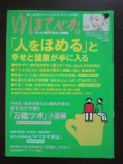 雑誌・ゆほびか 2013年9月号