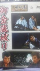 御金蔵破り 東映時代劇 DVD コレクション