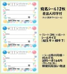 �G宛名シール…12枚◆Z-54◆しゃぼん玉