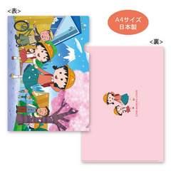 ちびまる子ちゃん≪まる子とお姉ちゃん≫日本製クリアファイル