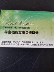 松屋フーズ株主優待 牛丼 松屋 食事券 1枚