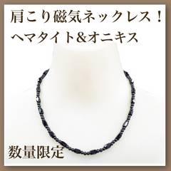 磁気ネックレス 肩こりネックレス!ヘマタイト&オニキス!52cm