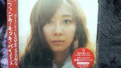 激安!超レア!☆FUNKYMONKEYBABYS/LOVESONG初回盤/CD+DVD☆新品!