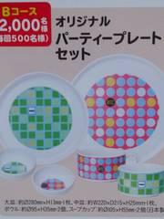 ナビスコ当選品☆RITZ&プレミアム オリジナルパーティープレートセット☆非売品