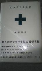 KAGEROU(水嶋ヒロの本)