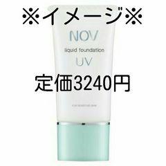 ノエビア/NOV.ノブ☆リキッドファンデーションUV[オークル30]定価3240円