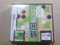 【送料無料】いつでもAI囲碁+梅沢由香里のやさしい囲碁