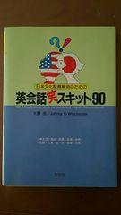 英語の本☆英会話 笑 スキット90