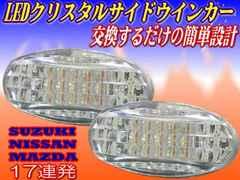 スズキ用レンズ一体型キラキラLEDサイドウインカー★NL143