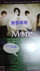2007〜17年Sugar&Moreフライヤー5枚◆ラスト1点◆24日迄の価格即決