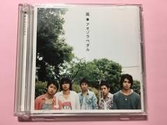 嵐 アオゾラペダル 初回限定盤A CD+DVD