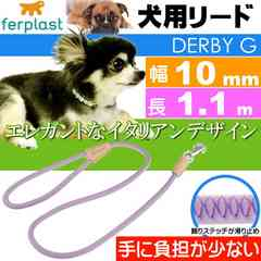 犬 リード ダービー リード DERBY G 幅10mm長1.1m 紫 Fa5159