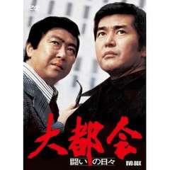 ■DVD『大都会 -闘いの日々- DVD-BOX』石原裕次郎 渡哲也