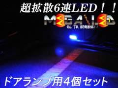 超LED】エルグランドE51系前期後期/ドアランプ拡散6連4個セット/ブルー