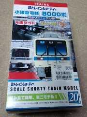 �CBトレインショーティー 小田急電鉄 8000形 4両セット