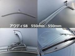 アウディエアロワイパーブレード S8セダン/アバント