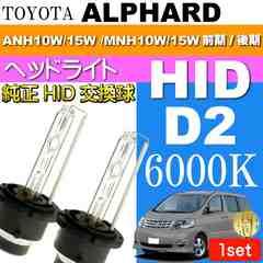 アルファード D2C D2S D2R HIDバルブ 6000Kバーナー2本 as60466K