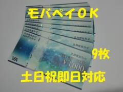 ☆モバペイOK!☆VJAギフトカード9000円分☆柔軟対応☆