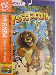 マダガスカル全3作品セット