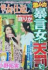 ☆古書レディコミ 怖い女の仕返し 2014/12